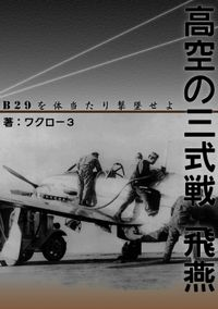 「高空の三式戦 飛燕」 (縦組み)