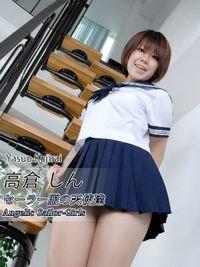 セーラー服の天使達Angelic Sailor-Girls 高倉しん