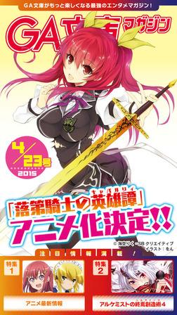 GA文庫マガジン 2015年4月23日号-電子書籍
