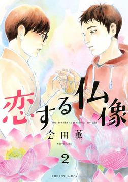 恋する仏像(2)-電子書籍