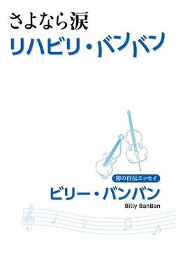 さよなら涙 リハビリ・バンバン-電子書籍