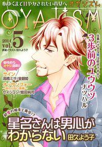月刊オヤジズム2014年 Vol.5