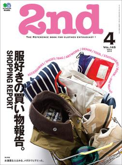 2nd 2019年4月号 Vol.145-電子書籍