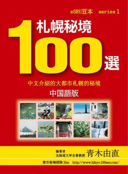 札幌秘境100選 中国語版-電子書籍