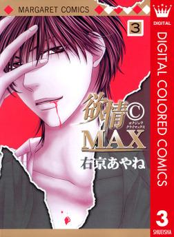 欲情(C)MAX カラー版 3-電子書籍