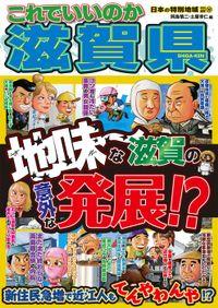 日本の特別地域 特別編集59 これでいいのか 滋賀県