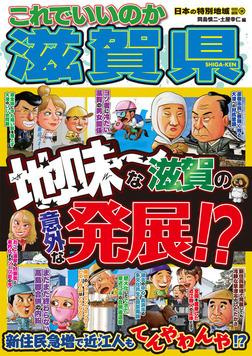 日本の特別地域 特別編集59 これでいいのか 滋賀県-電子書籍