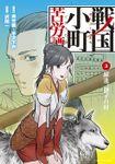 戦国小町苦労譚 躍進、静子の村3 (コミック)