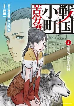 戦国小町苦労譚 躍進、静子の村3 (コミック)-電子書籍