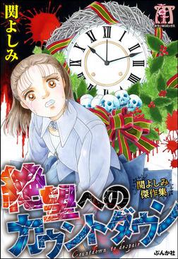 関よしみ傑作集 絶望へのカウントダウン-電子書籍