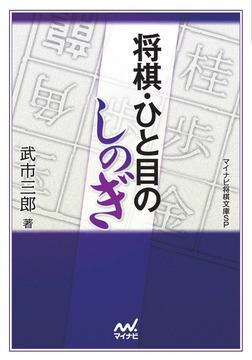 将棋・ひと目のしのぎ-電子書籍