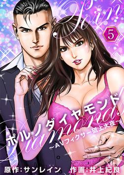 ポルノダイヤモンド~AVフィクサー砥上大夜~ 5巻-電子書籍