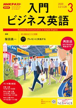 NHKラジオ 入門ビジネス英語 2020年3月号-電子書籍