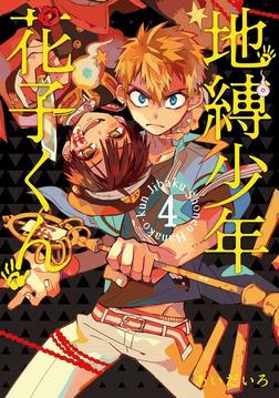 地縛少年 花子くん 4巻-電子書籍