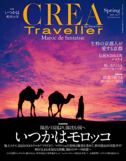 CREA Traveller 2014Spring NO.37-電子書籍