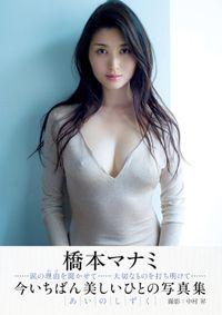 橋本マナミ写真集『あいのしずく』