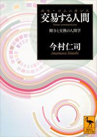 交易する人間(ホモ・コムニカンス) 贈与と交換の人間学(講談社学術文庫)