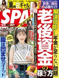 週刊SPA!(スパ) 2019年 7/16・23 合併号 [雑誌]