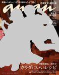 anan(アンアン) 2021年 4月14日号 No.2245[カラダにいいレシピ]