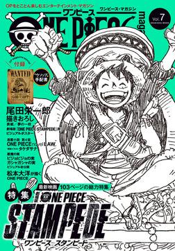 ONE PIECE magazine Vol.7-電子書籍