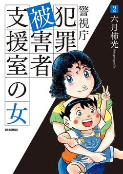 警視庁犯罪被害者支援室の女(2)-電子書籍