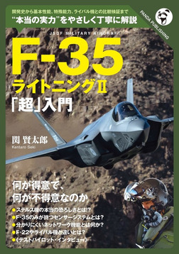 F-35「超」入門-電子書籍