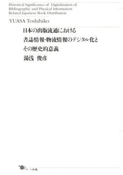 日本の出版流通における書誌情報・物流情報のデジタル化とその歴史的意義-電子書籍