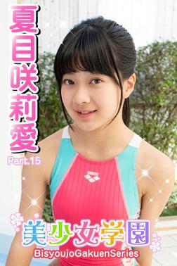 美少女学園 夏目咲莉愛 Part.15-電子書籍