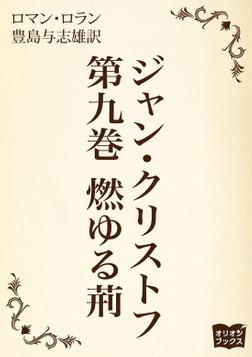 ジャン・クリストフ 第九巻 燃ゆる荊-電子書籍