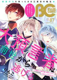 【電子版】B's-LOG COMIC 2020Apr. Vol.87