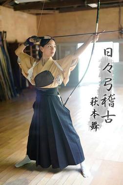 萩本舞 日々弓稽古-電子書籍