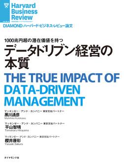 データドリブン経営の本質-電子書籍