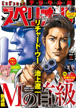 ビッグコミックスペリオール 2020年14号(2020年6月26日発売)-電子書籍