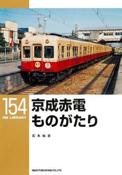 京成赤電ものがたり-電子書籍