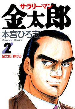 サラリーマン金太郎 第2巻-電子書籍