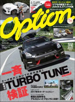 Option 2017年11月号-電子書籍