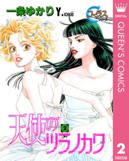 天使のツラノカワ 2-電子書籍