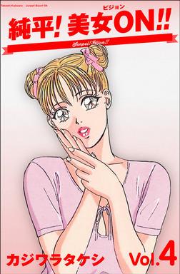 純平!美女ON!! 4-電子書籍