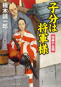 子分は将軍様   因縁の血闘-電子書籍