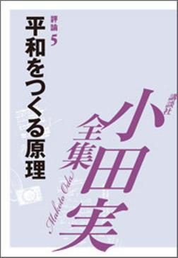 平和をつくる原理 【小田実全集】-電子書籍
