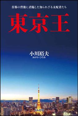 東京王-電子書籍