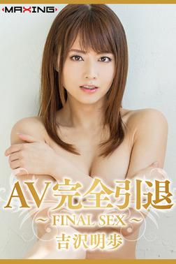 AV完全引退 / 吉沢明歩-電子書籍