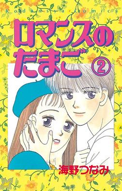 ロマンスのたまご 分冊版(2)-電子書籍