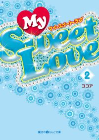 My Sweet Love(2)