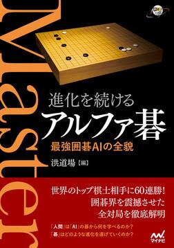 進化を続けるアルファ碁 最強囲碁AIの全貌-電子書籍