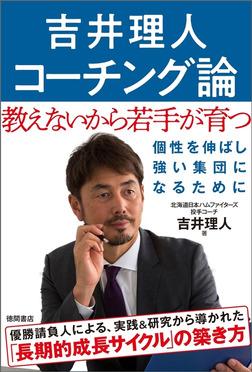 吉井理人 コーチング論 教えないから若手が育つ-電子書籍