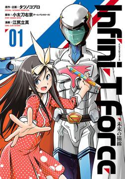 Infini-T Force(1)-電子書籍