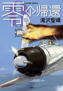 零の帰還-電子書籍
