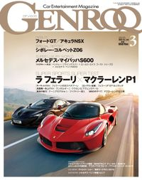 GENROQ 2015年3月号