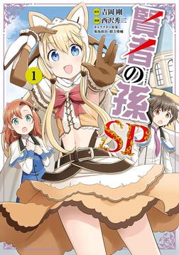 賢者の孫SP (1)-電子書籍
